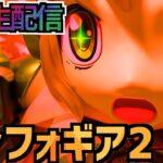 【パチンコ配信】シンフォ2で勝ちたい!7/14【P戦姫絶唱シンフォギア2】