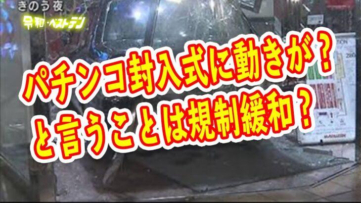 パチンコ店にタクシーが城門突破? 来年4月にパチンコも封入式になる? 最近のニュースまとめ