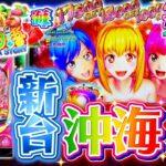 新枠で沖海5が登場!Pスーパー海物語 IN 沖縄5 パチンコ新台実践『初打ち!』2021年7月新台<三洋>【たぬパチ!】