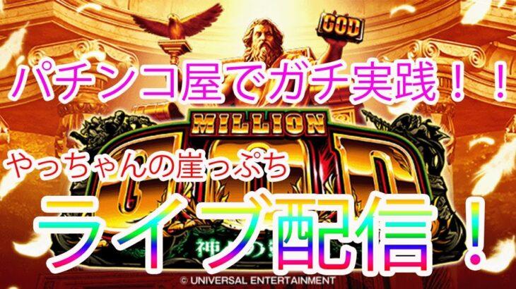 夏と言ったら…!パチンコ屋さんでガチ実践ライブ配信!7/14