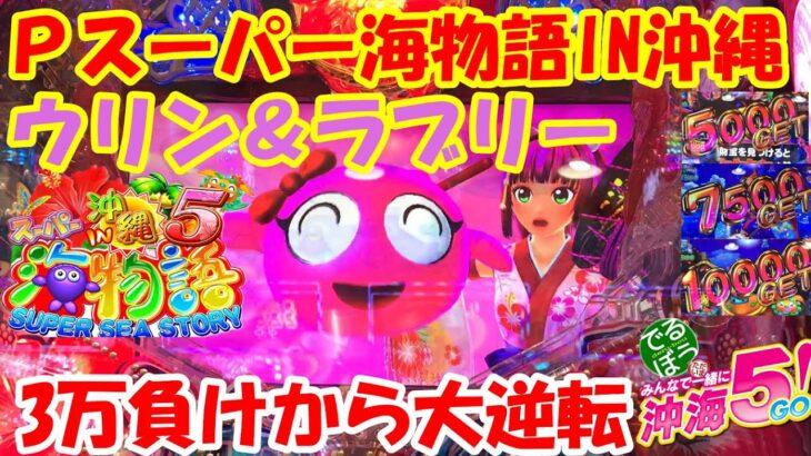 7月14日 パチンコ実践 Pスーパー海物語IN沖縄5 ウリンがラブリーを連れてきた? 3万負けから大逆転?
