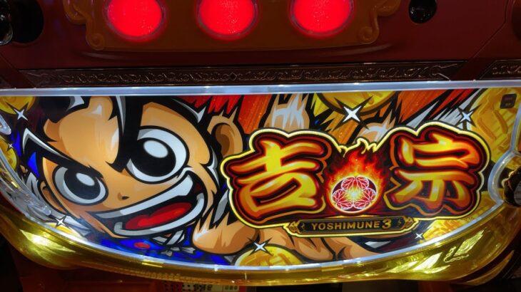 7/19は新台の日!高設定期待して吉宗回す!