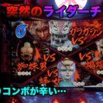 甘く見ないほうがイイー‼︎【CRぱちんこ仮面ライダーMAX EDITION】