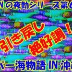 【スーパー海物語IN沖縄5】実践パチンコ夜勤 第602夜~引き戻し絶好調!~