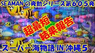 【スーパー海物語IN沖縄5】実践パチンコ夜勤 第605夜~超最短結果報告~