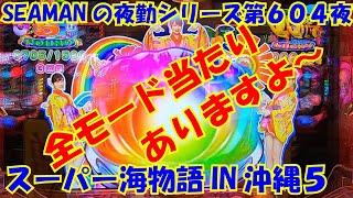 【スーパー海物語IN沖縄5】実践パチンコ夜勤 第604夜~全モード当たりありますよ~~