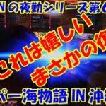 【スーパー海物語IN沖縄5】実践パチンコ夜勤 第608夜~これは嬉しいまさかの復活~