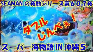 【スーパー海物語IN沖縄5】実践パチンコ夜勤 第607夜~ダブルじんべぇ!~