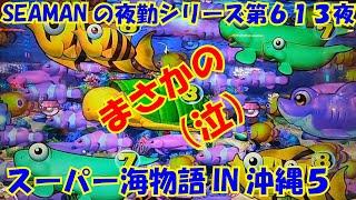 【スーパー海物語IN沖縄5】実践パチンコ夜勤 第613夜~まさかの(泣)~