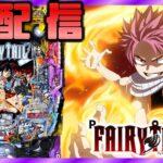 """【パチンコ生配信】P FAIRY TAIL2(フェアリーテイル2)""""199ver."""" 【家パチ】"""