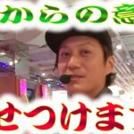 S-1 GRAND PRIX 513話【ハナビ】【グレートキングハナハナ−30】【押忍!番長A】