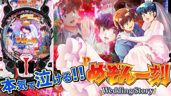 本気で泣けるパチンコ!【めぞん一刻~Wedding Story~】 最速試打!
