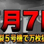 【7月7日】設置期間延長のパチンコ店で万枚狙い!!