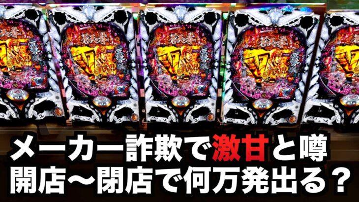【開店~閉店】激甘と噂の新台蒼天の拳天刻打ったら何万発出る?パチンコ実践