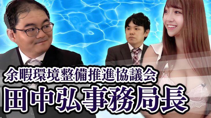 【余暇進 田中1/3】パチンコホール4団体 余暇進事務局長登場!