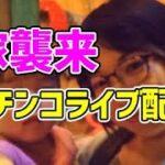 ホール実戦!パチンコライブ配信【7月31日】