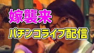 ホール実戦!パチンコライブ配信【8月1日】