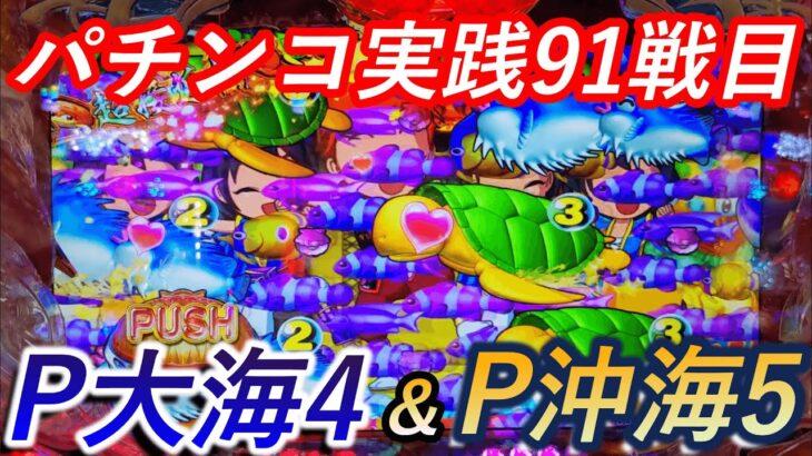【パチンコ実践】P大海物語4スペシャル&Pスーパー海物語IN沖縄5【91戦目】