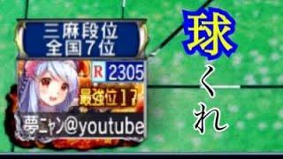 ドラ増☆ギャンブル卓【MJ】【麻雀】