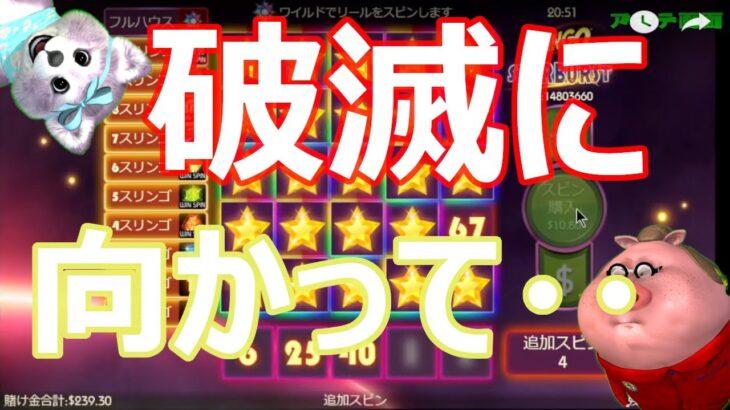 はい!ギャンブル下手くそです!