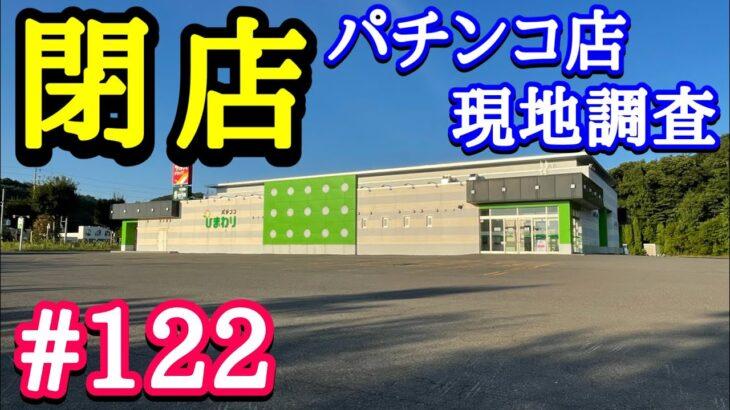 【閉店したパチンコ店#122】ひまわり北広島店・北海道北広島市・令和3年8月31日閉店