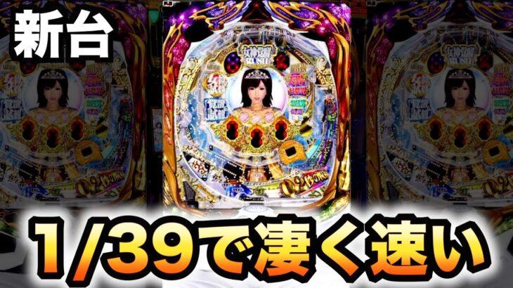 【新台】女神ドリーム1/39の継続率90%で変動が速すぎるパチンコ実践