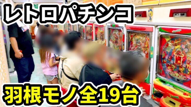 【羽根モノ】レトロパチンコ全19台大当り《岐阜レトロミュージアム》