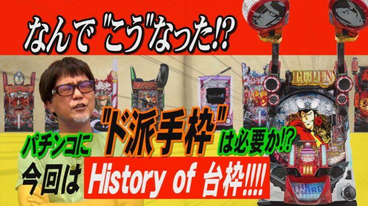 """パチンコ台枠20年史! 進化の歴史を振り返る!!「History of """"台枠""""」"""