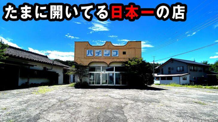 稼働台数が日本一のたまに空いてるパチンコ屋 桜#270