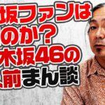 【まん談】果たしてファンは乃木坂46のパチンコ化を歓迎するのか?チームカラーは紫