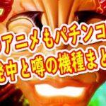 乃木坂46のパチンコがついに登場 刃牙は今度は平和から? あの人気アニメも開発中との噂も?
