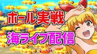 【沖海5アイマリン】パチンコ店ライブ配信!【9月15日】