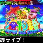 沖海5をパチンコ屋さんから生配信【Pスーパー海物語in沖縄5】もっと打つのが楽しくなる配信目指します。2021/9/26