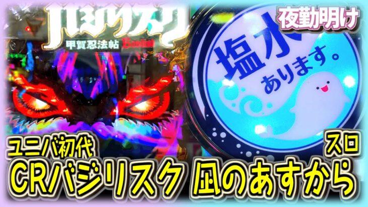 ユニバ最初のパチ バジリスクとリクエストが多いパチスロ 凪の明日から【夜勤明け 実践 #689】