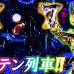 【7テン列車チャレンジ】P牙狼 月虹ノ旅人 遊タイム以外で特保留!?虹牙狼フラッシュ!サンセイ柄など!!