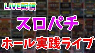 パチンコを閉店まで打ち散らかす!パチンコパチスロライブ配信!9/12
