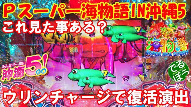 9月13日 パチンコ実践 Pスーパー海物語IN沖縄5 え? ウリンチャージで復活演出?