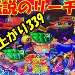 9月1日 パチンコ実践 Pスーパー海物語IN沖縄5 part2 好調台は339がよく出る?