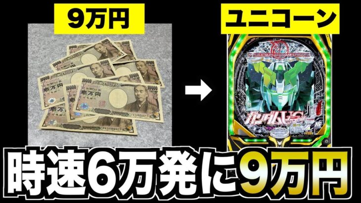 【9万人記念】9万円をガンダムユニコーンにぶち込んだ結果 Pフィーバー機動戦士ガンダムユニコーン)UC