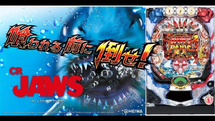 【新台実機配信】CR JAWS It's SHARK PANIC 399ver.【パチンコライブ配信】