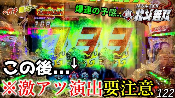 【CR真・北斗無双】ガチで稼ぎにいく実践122.ゼロ…!!!!!