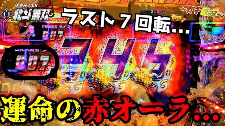 【CR真・北斗無双】ガチで稼ぎにいく実践123.辛い状況でも戦い続ける…!!