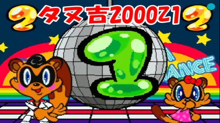 CRタヌ吉2000Z1「パチンコ」リーチ・大当たり【懐かしい台】