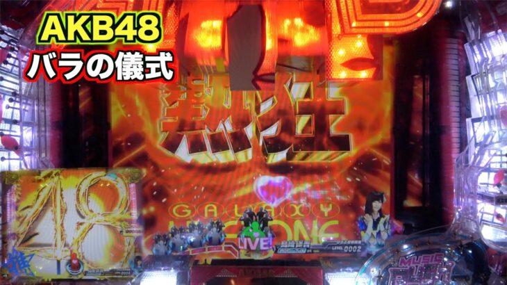 期待大の熱狂ギャラクシーゾーン突入【CRぱちんこAKB48 バラの儀式】