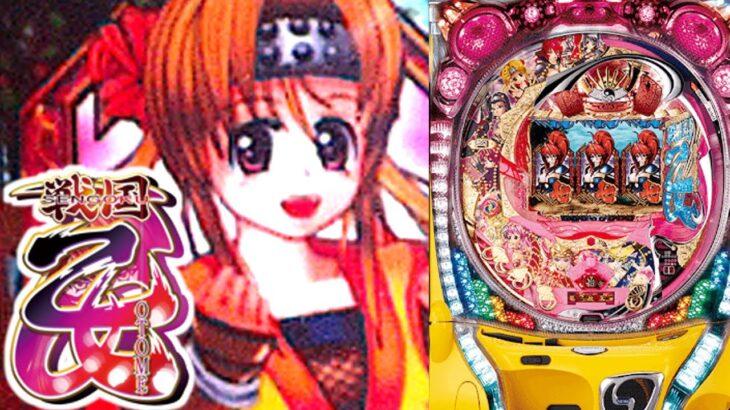 【パチンコ配信】初代 CR戦国乙女M9AX 9/23【当てるまで寝ない】