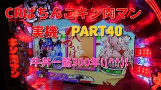 CRぱちんこキン肉マン実機PART40 牛丼一筋300年!(^^)!
