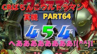CRぱちんこウルトラマン実機PART64 とんでもないプレミア見れました!(^^)!