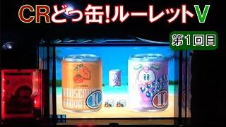 【実機】CRどっ缶!ルーレットV【第1回目】【懐かしいパチンコのスーパーリーチと大当たり】