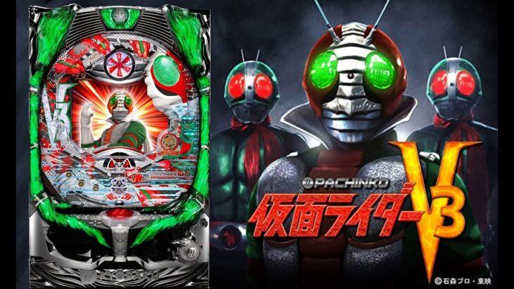 【パチンコ実機配信】CRぱちんこ仮面ライダーV3H5