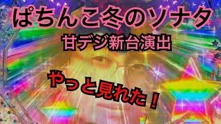 超解説 ぱちんこ冬のソナタForever甘デジ新台 ナレーション有りバージョン 第152弾 パチンコ実践